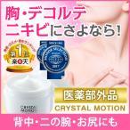 ニキビ 胸 背中 胸元・デコルテ専用薬用ジェル クリスタルモーション CRYSTAL MOTION 日本製 医薬部外品