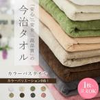 【今治タオル】カラーバスタオル 3枚セット 1100匁 70×130cm (日本製バスタオル エステ業務用)