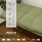【今治タオル】バスシーツ 90×190cm (日本製ベッドシーツ ベッドタオル エステ業務用)
