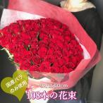 """プロポーズ専用 高級国産バラ 108本 花束 花言葉は""""結婚してください"""" バレンタイン ギフト 2017"""