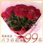 """高級国産バラ 99本 花言葉は""""永遠の愛"""" 記念日や誕生日の特別なプレゼントに"""