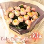 花束 バラ 30本 バラ 花束 プレゼント ベビーロマンチカ 30本 記念日のギフトに ベビーロマンティカ イエロー ホワイト ピンク