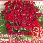 【送料無料】バラ100本アレンジメント プレゼントやビジネスシーンに 立て札あり