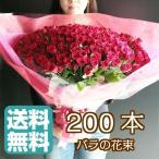 バラ 200本 花束 バラ最安価格を目指して 記念日のギフトにバラの花束を お祝い ギフト