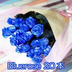 青いバラ ブルーローズ20本花束 青い薔薇 プレゼント お祝いのギフトに お祝い ギフト