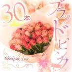ショッピング記念 バラの花束 30本 バラ花束 ブラッドピンク 30本花束 記念日のギフトに