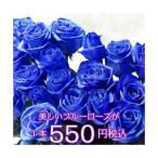 花束 青いバラ ブルーローズを10本からお好きな本数花束に 青い薔薇