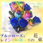 ブルーローズ レインボーローズ 10本 花束 オランダ産高級 青いバラ 虹色のバラ バラの花束 花 薔薇 プロポーズ 誕生日 お祝い  ギフト プレゼント