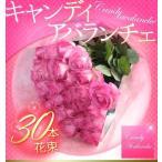 バラの花束 30本 バラ 花束 ピンク キャンディアバランチェ 30本 花束 記念日 ギフト ピンク 大輪 透明感