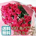 花束 バラ 還暦祝 バラ 60本 花束 と かすみ草 ギフト 贈り物 送料無料