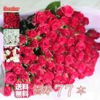 ショッピングバラ バラ77本の花束【送料無料・全色同価格】 喜寿のお祝いや誕生日などのプレゼントにおすすめ!