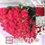 古希祝い 花束 バラ70本 送料無料・全色同価格 お祝いや誕生日などのプレゼントにおすすめ!