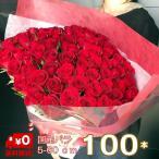 花束 バラ ギフト お祝いに国産バラ 100本 花束 記念日 誕生日