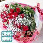 還暦祝い 国産品 赤バラ 60本 と かすみ草 5本 花束 送料無料