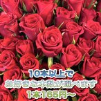 花束 バラ 10本から 本数が選べるギフト バラの花束