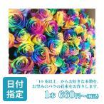 Yahoo!BISES.Flowerレインボーローズ 花束 プレゼント 10本からお好きな本数を選んで花束に 虹色の花束