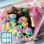 ショッピング薔薇 送料無料 レインボーローズ 20本 花束 虹色薔薇 花言葉 は 奇跡 卒業 卒園 退職 入学 お祝い ギフト