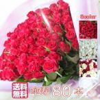 傘寿 プレゼント バラの花束 80本 送料無料・全色同価格 お祝いや誕生日などのプレゼントにおすすめ!