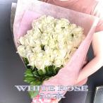 バラ 国産 白バラ 50本 花束 最上級のバラ 送料無料 記念日 ギフト 誕生日 発表会 バラの生花 ホワイト
