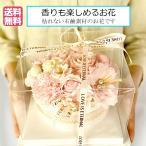 ソープフラワー フラワーケーキ アレンジメント アレンジ 花 造花 石鹸 バラ 薔薇 花束 ボックス 結婚祝い 誕生日 記念日 プチ ギフト プレゼント 母の日