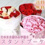 そのまま飾れるバラ20本のブーケ スタンドブーケ 花瓶不要 結婚祝い 誕生日 プレゼント 花束 お祝い ギフト