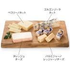 イタリア チーズセット (別送冷蔵) イタリアみやげ チーズギフト 4種