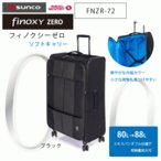サンコー フィノクシー ゼロ FNZR-72  (約80L)  ソフトキャリー 大容量ソフトケース TSAロック