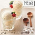 秋川牧園の卵と牛乳でつくった たまごアイス[送料無料]