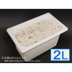 「ジェラートジェラート」業務用・大容量アイスクリーム・チョコチップ味 2L(2リットル)
