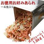 お徳用・お好みあられ(一斗缶)1.6kg・送料無料(のし紙不可)