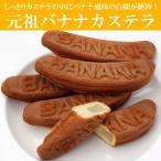 元祖バナナカステラ 36本セット・送料無料(のし紙不可)