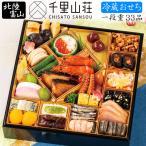 おせち 予約 2022 冷蔵おせち 富山「千里山荘」特大8.5寸 おせち料理 一段重 34品 2人前〜3人前(冷蔵・盛り付け済み)
