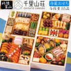 おせち 予約 2022 冷蔵おせち 富山「千里山荘」おせち料理 与段重 56品 5人前〜6人前(冷蔵・盛り付け済み)
