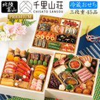 おせち 予約 2022 冷蔵おせち 富山「千里山荘」おせち料理 プレミアム三段重 47品 4人前(冷蔵・盛り付け済み)