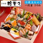 おせち 予約 2020 冷蔵 生おせち 京都の料亭「濱登久」おせち料理 一段重 送料無料
