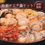 海鮮キムチ鍋セット・北の海鮮めぐりギフト・送料無料