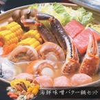【お歳暮ギフト2017にも!】海鮮味噌バター鍋セット・北の海鮮めぐりギフト・送料無料