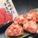 Hanasaki Crab - 花咲がに甲羅盛りセット・北の海鮮めぐりギフト・送料無料