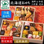 おせち料理 おせち 2019 冷蔵おせち 予約 北海道「北