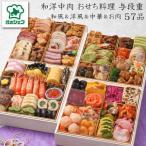おせち 予約 2021 北海道「北のシェフ」おせち料理 和