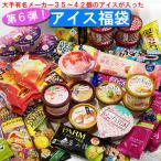 アイス福袋 大手メーカー35〜42個のアイスクリームをぎっしり詰め合わせてお届け[送料無料]