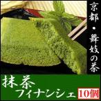お歳暮ギフト2016にも! 京都『舞妓の茶本舗』・抹茶フィナンシェ10個入(スイーツ・焼き菓子)