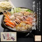 オホーツク海鮮鍋セット「送料無料]