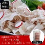 沖縄県産ブランド豚「キビまる豚」しゃぶしゃぶ用(バラ) [500g] [送料無料]