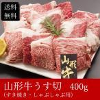 山形牛うす切(すき焼き・しゃぶしゃぶ用) [400g] [送料無料]