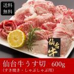 仙台牛うす切(すき焼き・しゃぶしゃぶ用) [600g] [送料無料]