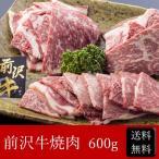 前沢牛焼肉 [600g] [送料無料]