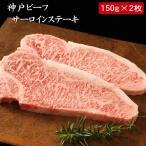 神戸ビーフ(神戸牛) サーロインステーキ 300g[送料無料]