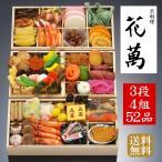 おせち 2019 予約「京料理 花萬」監修 和風おせち料理 三段与組重 52品(盛り付け済み・冷凍)送料無料