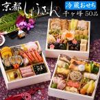 おせち 予約 2022 冷蔵おせち 「京都しょうざん」おせち料理 千ヶ峰(三段重)51品 3人前〜4人前 送料無料